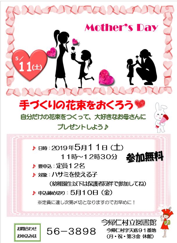 2019母の日イベント