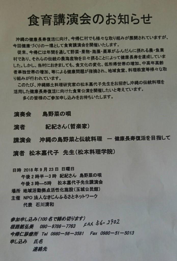松本嘉代子 食育講演会 今帰仁